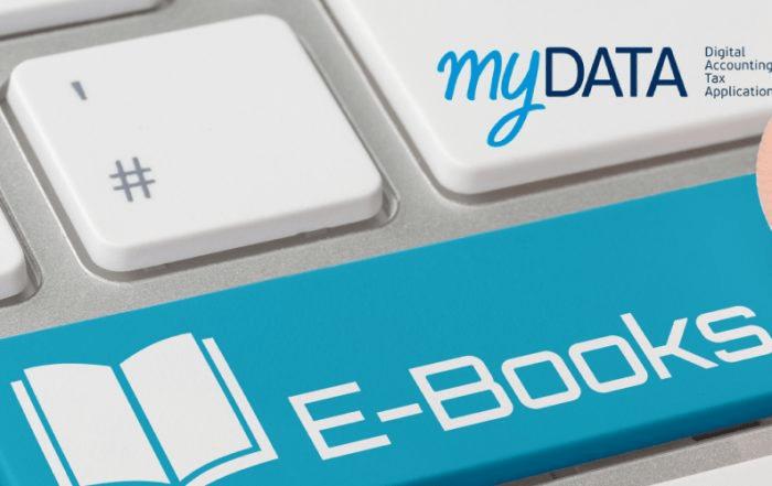 Το myData - ηλεκτρονικά βιβλία, είναι πλέον μια πραγματικότητα. Ο τρόπος που μέχρι τώρα δουλεύαμε αλλάζει και από 01/01/2021 όλες οι επιχειρήσεις πρέπει να κάνουν έναρξη της ψηφιακής πλατφόρμας. Το OrderManager είναι έτοιμο και πλήρως εναρμονισμένο με τις νέες απαιτήσεις.